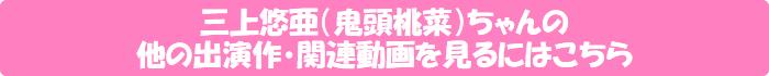 三上悠亜(鬼頭桃菜)ちゃんの他の出演作・関連動画を見るにはこちら