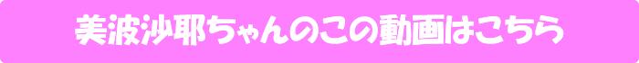 美波沙耶【淫乱デカ尻風俗嬢の無限絶頂またがりファック!】の動画はこちら