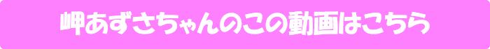 岬あずさ【おじさん…あずさのオマ○コとおばさんの…どっちが気持ちいい? 都会で性に目覚めた姪っ子の膣内でチ○ポの感触を愉しみながら腰を振りまくるものすごい汗だく中出し騎乗位】の動画はこちら