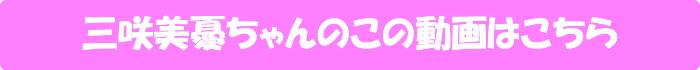 三咲美憂【「ねぇもう一回射精るでしょ」勝手にまたがり腰を振るクール美少女の騎乗位Special】の動画はこちら