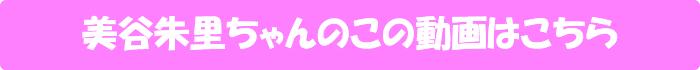 美谷朱里【騎乗位の天才002】の動画はこちら