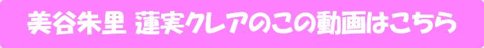 美谷朱里 蓮実クレア【彼氏交換寝取り合いハーレム3P 痴女彼女とその友達痴女にW杭打ち騎乗位でイッてるのに何度も中出しされた逆追撃NTR日】の動画はこちら