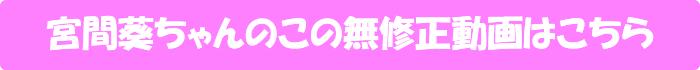 宮間葵【超ド派手な肉食系美女が素人宅にセックス訪問】の無修正動画はこちら