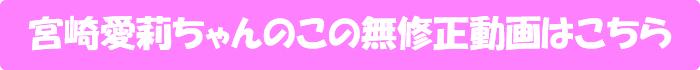 宮崎愛莉【視界侵入!たちまち挿入! ~打ち合わせに来た途端グブッ~】の無修正動画はこちら