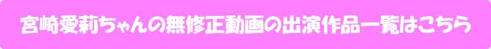 宮崎愛莉ちゃんの無修正動画の出演作品一覧はこちら