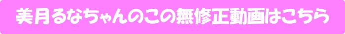 美月るな【縦型動画 017 ~小悪魔ごっくん~】の無修正動画はこちら