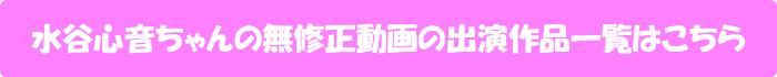 水谷心音(藤崎りお)ちゃんの無修正動画出演作一覧はこちら