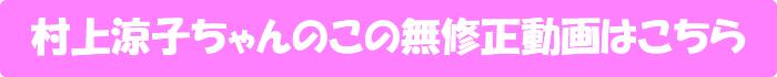 村上涼子【視界侵入!たちまち挿入! ~物忘れの激しい熟女に忘れられない挿入を~】の無修正動画はこちら