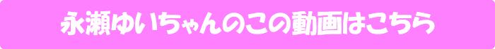 永瀬ゆい【杭打ちピストン騎乗位で白く泡立った愛液まみれチ○ポをフェラしては再びマ○コに迎え入れるPtoMセックス】の動画はこちら