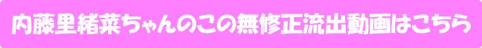 【無修正】内藤里緒菜の無修正動画が流出!『【初撮り】ネットでAV応募→AV体験撮影 417 りおな 18歳 専門学生』の動画はこちら