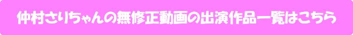 仲村さりちゃんの無修正動画の出演作品一覧はこちら
