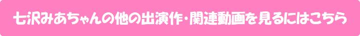 七沢みあちゃんの他の出演作・関連動画を見るにはこちら