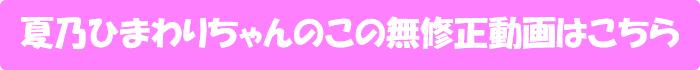 夏乃ひまわり【Debut Vol.39  ~子役出身芸能人のアソコをビシャーラ~】の無修正動画はこちら