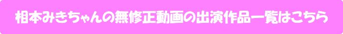 相本みきちゃんの無修正動画出演作一覧はこちら