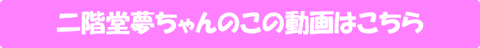 二階堂夢【新人 ヴィー●スインターナショ●ル日本代表 AV DEBUT】の動画はこちら
