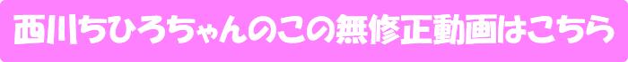 西川ちひろ【生チンポデッサンでムラムラしちゃいました】の無修正動画はこちら