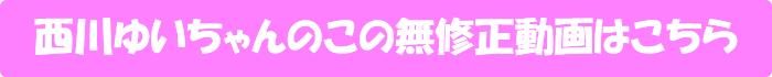 西川ゆい【洗練された大人のいやし亭 ~わたしのお造りをめしあがれ~】の無修正動画はこちら