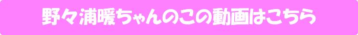 野々浦暖【新人 プレステージ専属デビュー 1億人が恋する美少女】の動画はこちら
