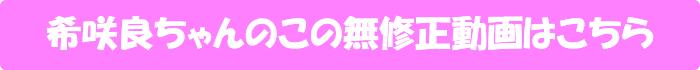 希咲良【ちんぽ大好きおしゃぶりロリメイド】の無修正動画はこちら