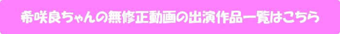 希咲良ちゃんの無修正動画出演作一覧はこちら