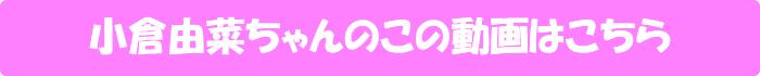 小倉由菜【小悪魔エステティシャンの超極上悶絶オイルマッサージ♪】の動画はこちら