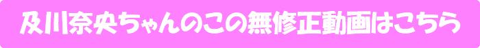 及川奈央【新伝説】の無修正動画はこちら