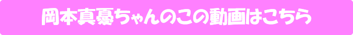 岡本真憂【新人 めっちゃ敏感ちょっとクールな超スレンダー美少女 けいおん現役女子大生AVデビュー】の動画はこちら