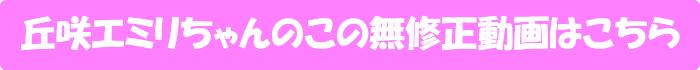 丘咲エミリ【THE 未公開 ~玩具で潮吹きエミリちゃん~】の無修正動画はこちら