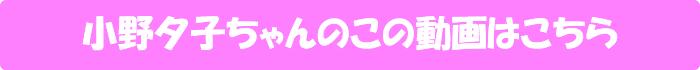 小野夕子【セレブ妻と労働階級オヤジのねっとりベロキス不倫性交】の動画はこちら