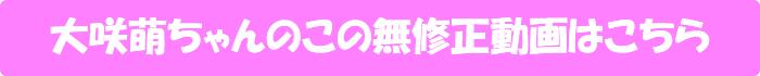 大咲萌【縦型動画 018 ~フェラチオするのに素っ裸になる女~】の無修正動画はこちら