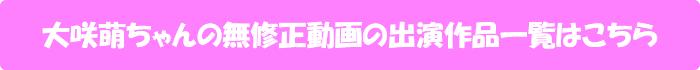 大咲萌ちゃんの無修正動画の出演作品一覧はこちら