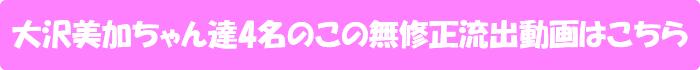 【無修正】大沢美加 つぼみ 彩音さくら 桃依さらの無修正動画が流出!『小悪魔痴女大乱交』の動画はこちら