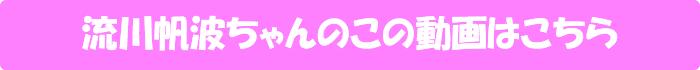 流川帆波【西の衝撃某関西名門お嬢様大学英文学部ミスキャンパス準グランプリ出身AVDEBUT】の動画はこちら