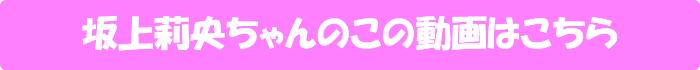 坂上莉央【新人デビュードキュメント 最高級クラブのGカップ巨乳女】の動画はこちら