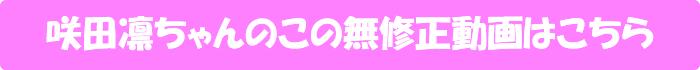 咲田凛【会社で密会~真っ昼間からヤッちゃうバカップル~】の無修正動画はこちら