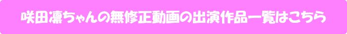 咲田凛ちゃんの無修正動画出演作一覧はこちら