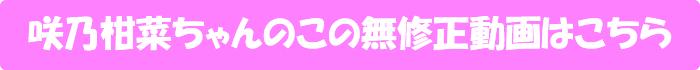 咲乃柑菜【僕の彼女が咲乃柑菜だったら ~バレンタインは温泉デート~】の無修正動画はこちら