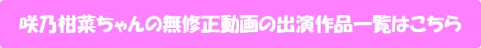 咲乃柑菜ちゃんの無修正動画の出演作品一覧はこちら