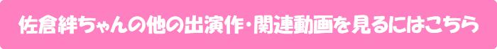 佐倉絆ちゃんの他の出演作・関連動画を見るにはこちら