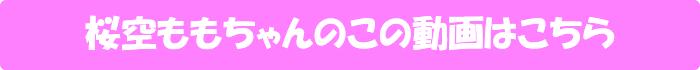 桜空もも【ドッキドキの初デート付き 桜空ももの神対応イチャラブ筆おろしフルコース】の動画はこちら