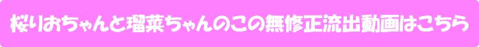 【無修正】桜りお 瑠菜の無修正動画が流出!『チャレンジ・ザ・ミッション 咥えたバイブを落とさなかったら100万円!』の動画はこちら