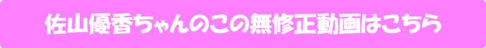 佐山優香【オナりまくってグチョグチョ!なドすけべ娘と絶頂性交Vol.3】の無修正動画はこちら
