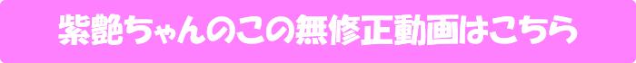 紫艶【芸能人 紫艶】の動画はこちら