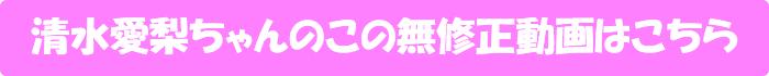 清水愛梨【恋オチ ~花嫁修業中の美微乳~】の無修正動画はこちら