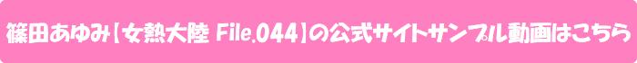 篠田あゆみ【女熱大陸 File.044】の公式サイトサンプル動画はこちら