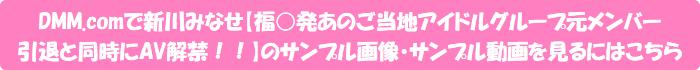 DMM.comで新川みなせ【福○発あのご当地アイドルグループ元メンバー引退と同時にAV解禁!!】のサンプル画像・サンプル動画を見るにはこちら