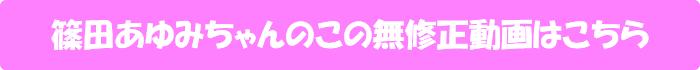 篠田あゆみ【女熱大陸 File.044】の動画はこちら