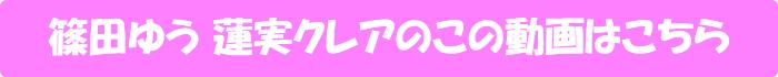 篠田ゆう 蓮実クレア【出張先のビジネスホテルで女上司2人とまさかの相部屋W杭打ち騎乗位で朝まで中出しされるボク…。】の動画はこちら