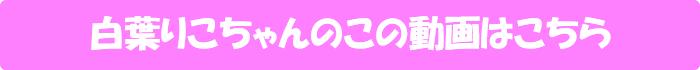 白葉りこ【デカ尻りこの尻コス杭打ち騎乗位SEX 全編コスプレ!シチュエーションに合ったドハマり騎乗位!!】の動画はこちら