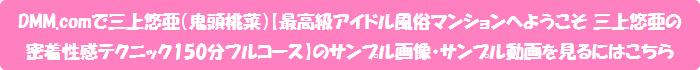 DMM.comで三上悠亜(鬼頭桃菜)【最高級アイドル風俗マンションへようこそ 三上悠亜の密着性感テクニック150分フルコース】のサンプル画像・サンプル動画を見るにはこちら